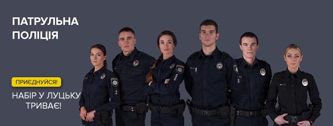 У Луцьку та Ковелі стартував новий набір до лав Патрульної поліції