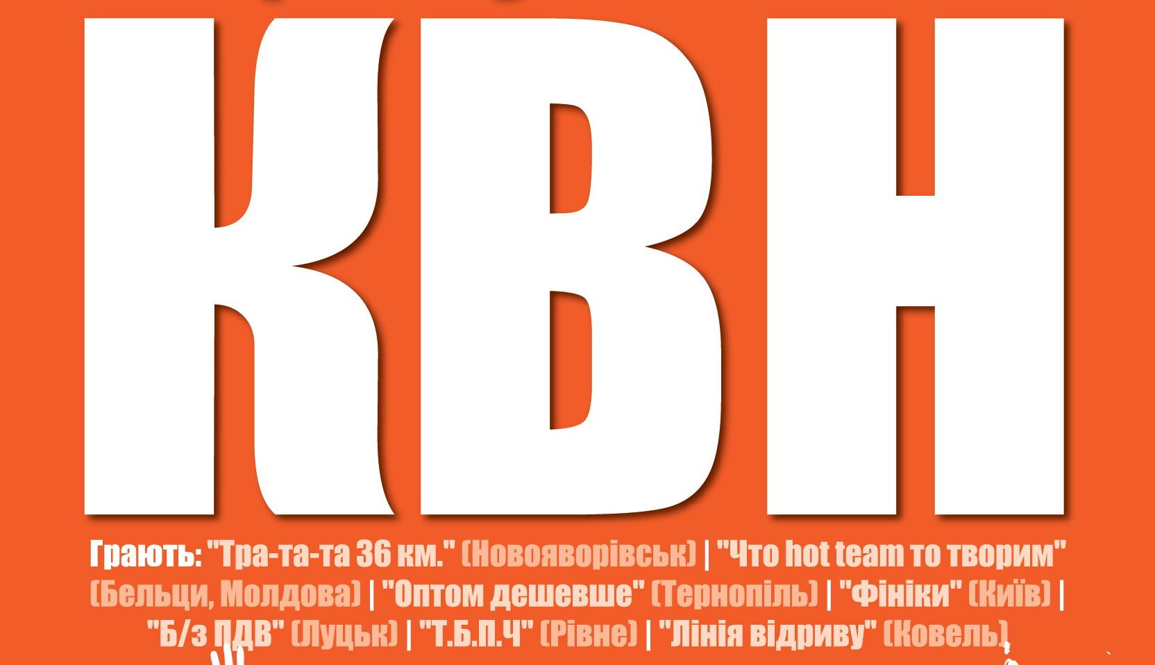 У Луцьку відбудеться перший чвертьфінал Всеукраїнської ліги КВН