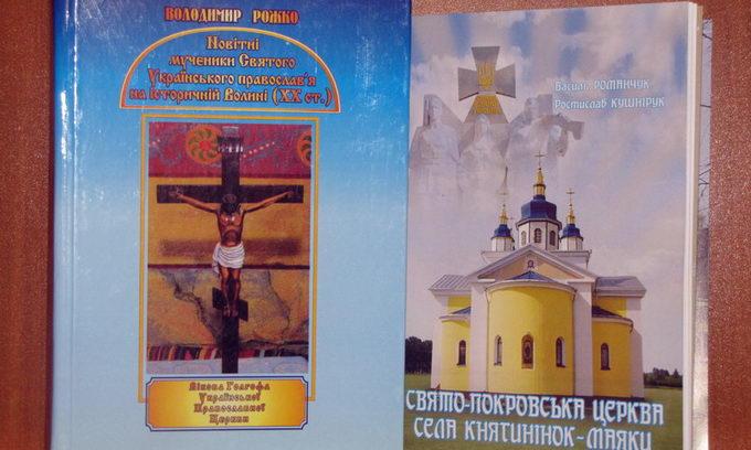 Вийшли у світ дві книги із церковного краєзнавстві Волині