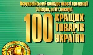 Волинська продукція увійшла у «100 кращих товарів України»