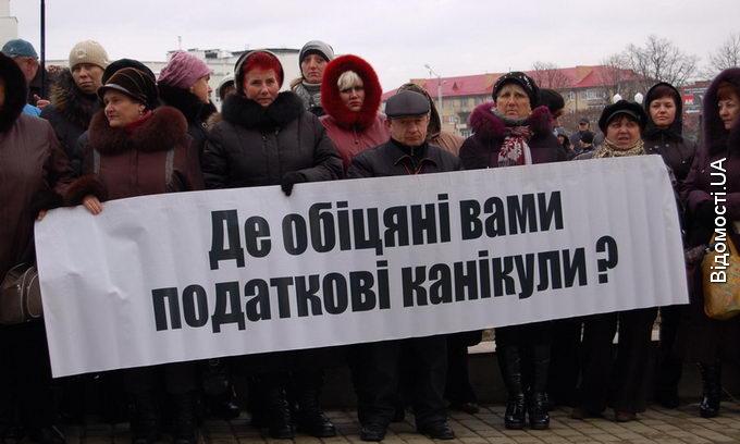У Луцьку протестують близько тисячі підприємців. Фото