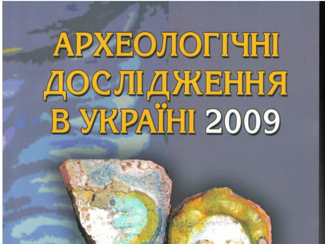 На Волині видали збірник «Археологічні дослідження України»