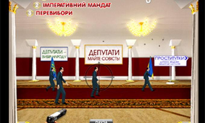 Львів'яни придумали комп'ютерну гру-«стрілялку» по депутатах