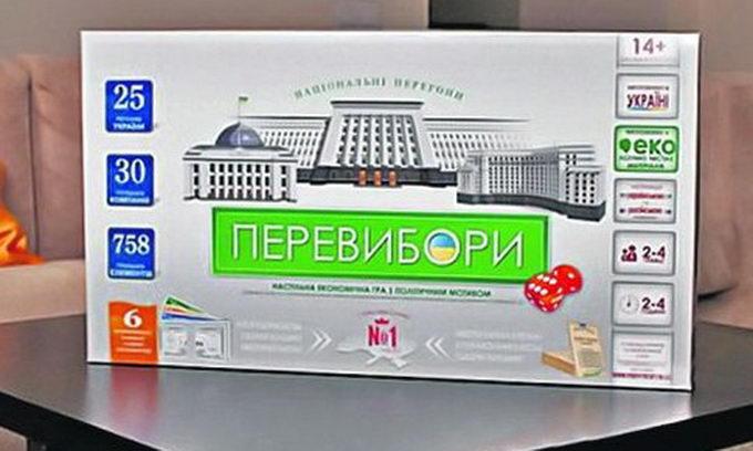 Українська гра «Перевибори» — аналог «Монополії», але з депутатськими реаліями