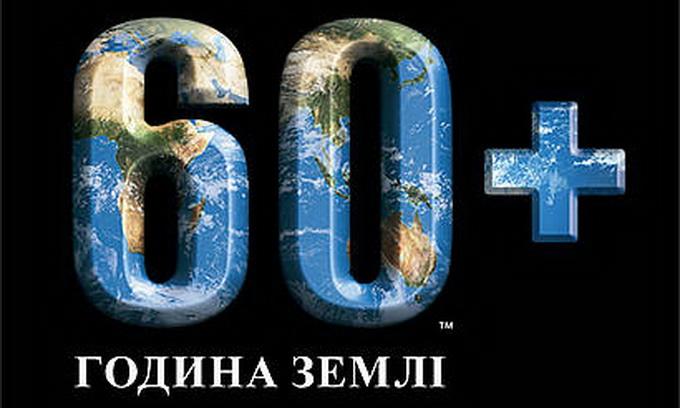 26 березня у Луцьку вимкнуть світло на годину Землі
