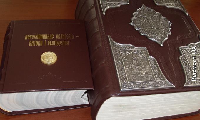 У Луцьку презентували видання української Першокниги – Пересопницького Євангелія