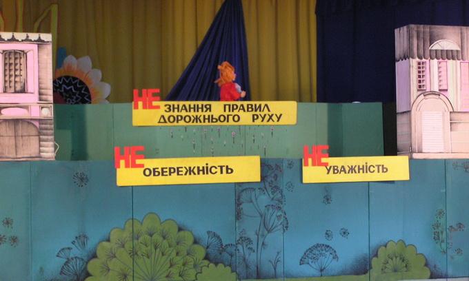 Луцьким школярам показали виставу про Правила дорожнього руху