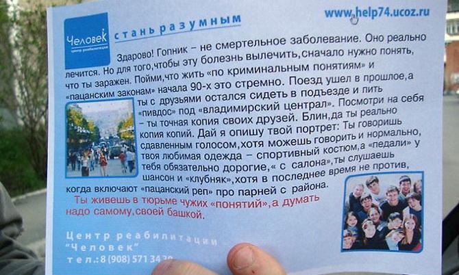Росіяни відкрили перший реабілітаційний центр для гопників