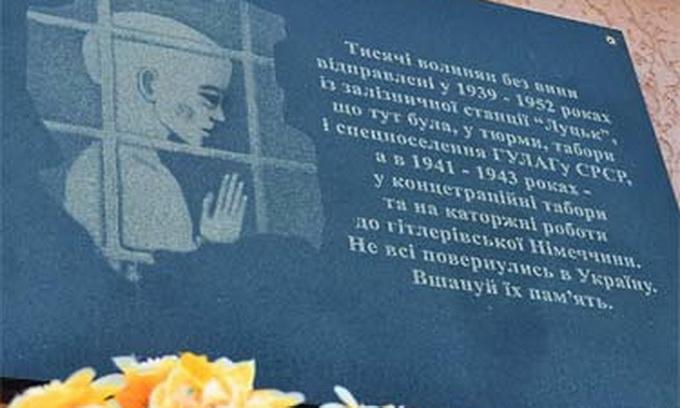 У Луцьку відкрили меморіальну дошку репресованим