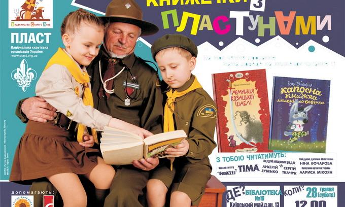 Відомі в Луцьку люди почитають для дітей книжечки
