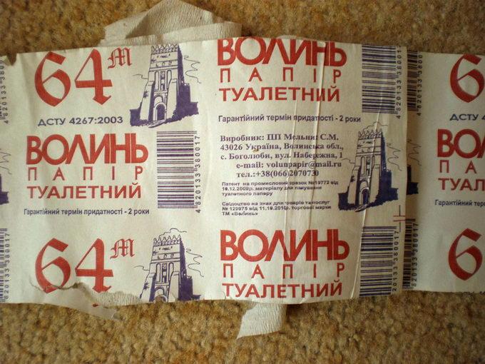 Депутати облради переймаються долею туалетного паперу