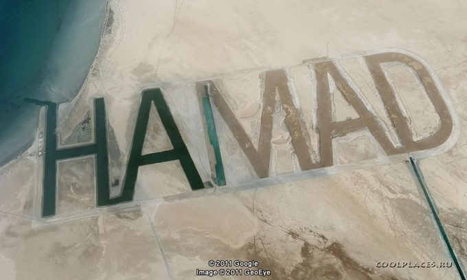 Арабський шейх поставив 4-кілометровий «автограф»