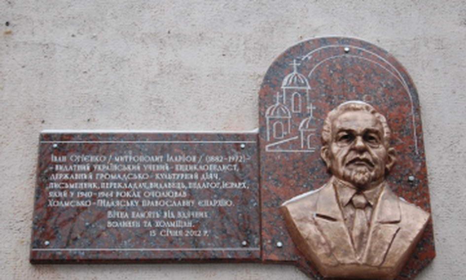 У Луцьку встановили меморіальну дошку Івану Огієнку з нагоди 130-річчя