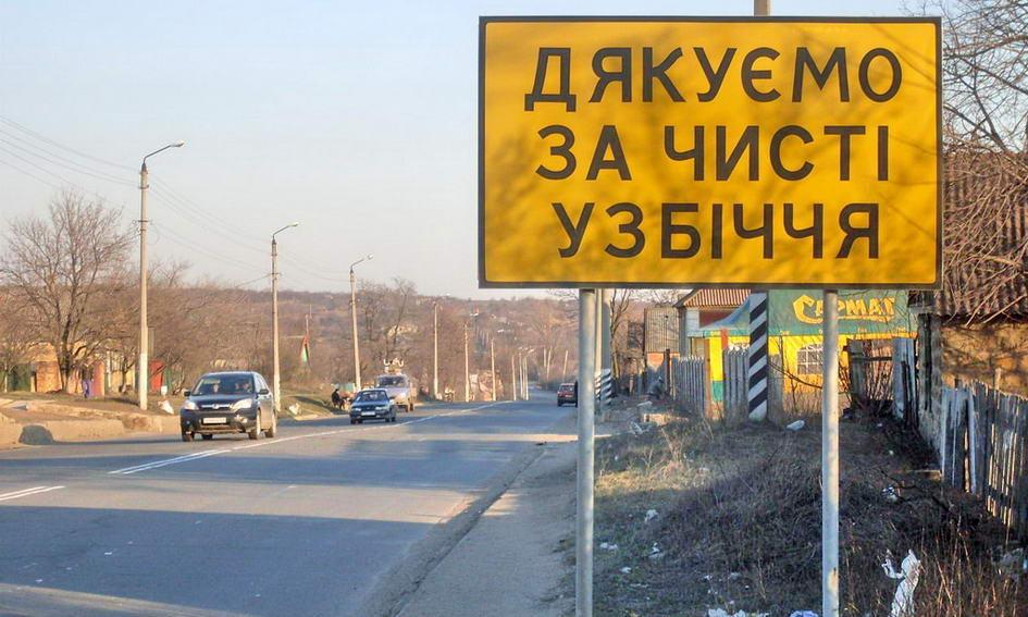Дорожники не встигають з ремонтом шляхів, бо прибирають узбіччя