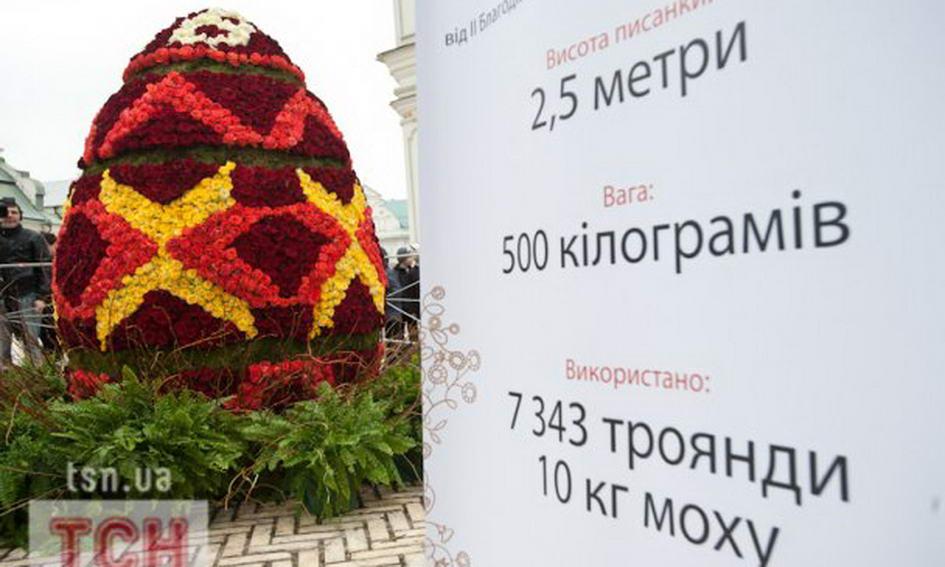 У Лаврі встановили писанку з 7500 живих троянд