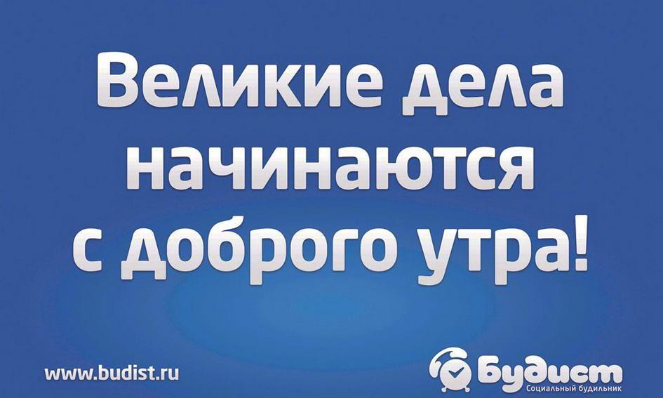 Російський соціальний будильник стає популярним і в Україні