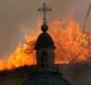 У Локачинському районі горіла Петропавлівська церква