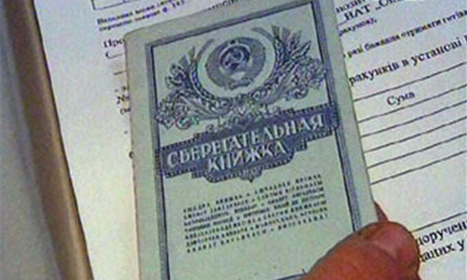 Понад 72,5 тисячі волинян отримали компенсаційну тисячу в «Ощадбанку»