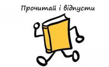 У Луцьку відкривається пункт «звільнених» книг