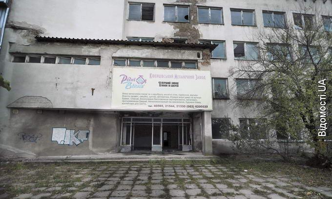Ківерцівський механічний завод довели до ручки, аби продати за гривню?