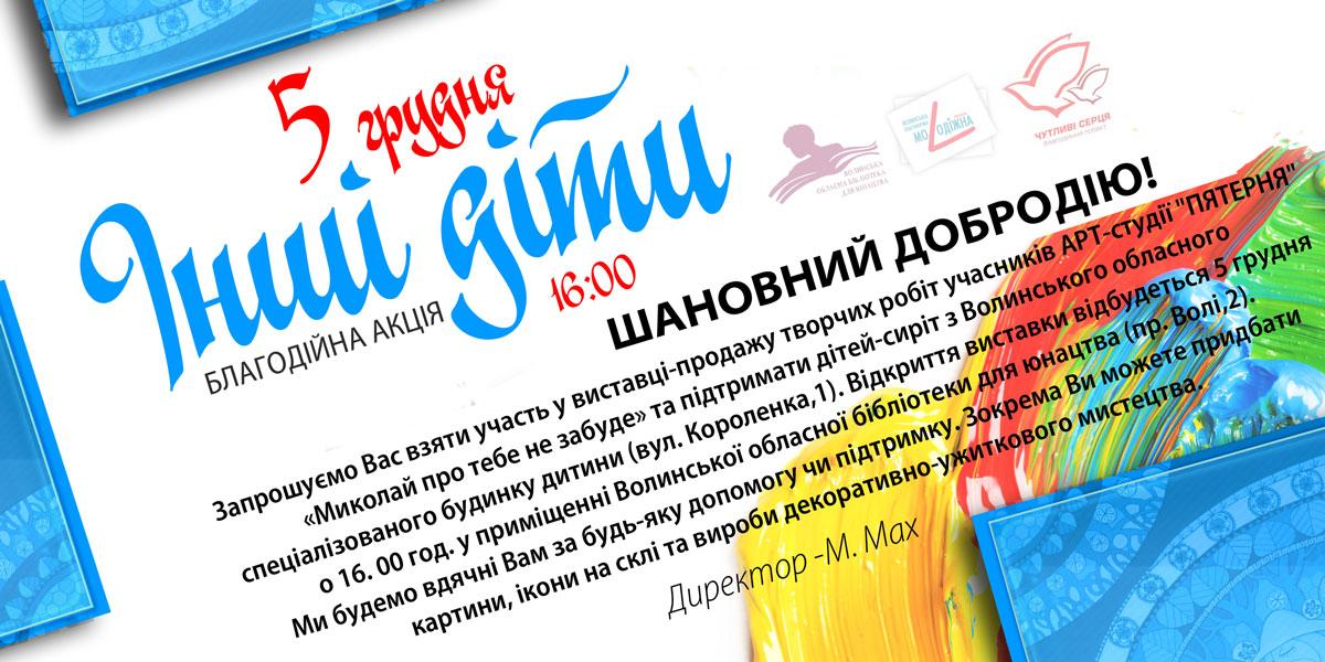 У Луцьку триває благодійний марафон «Інші Діти»