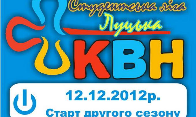 12 грудня стартує «Студентська ліга КВН Луцька»