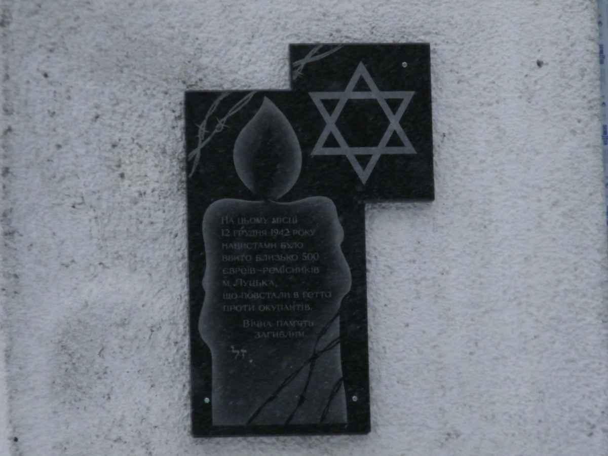 У Луцьку відкрили пам'ятну дошку до 70-річчя з дня розстрілу евреїв