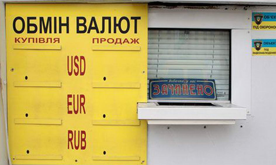 Нацбанк виступає за скорочення кількості вуличних обмінників валюти