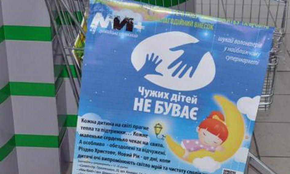 Із пожертв лучан у супермаркетах складуть продуктові набори для дітей