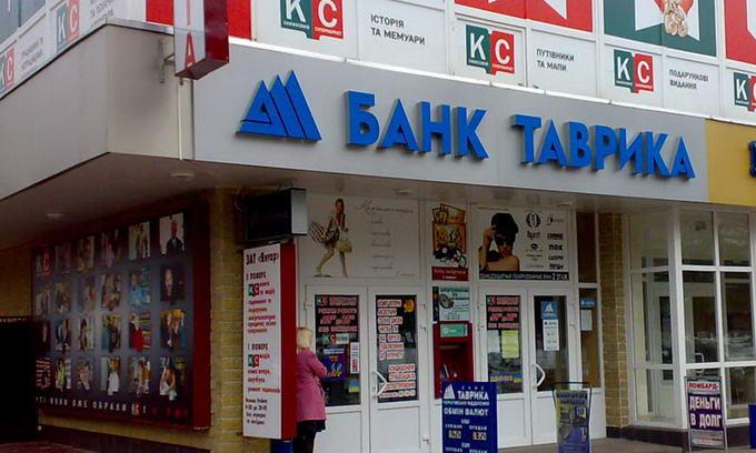Завтра починаються виплати вкладникам банку «Таврика»