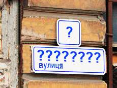 Жителі окремих вулиць Луцька не згодні з їх перейменуванням