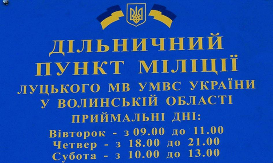 У Луцьку визначать найкращий дільничний пункт міліції