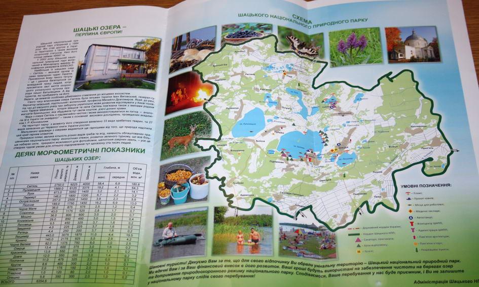 Про туристичні принади Шацького району склали окремий буклет