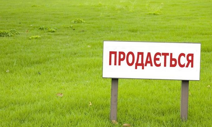 З початку року в Україні продали землі на 62 мільйони гривень