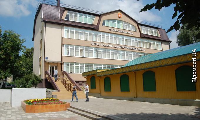 У Луцьку відкрили центр надання адміністративних послуг