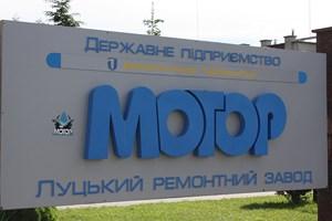 Луцький завод «Мотор» святкує ювілей