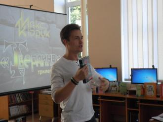 До Рожищенської дитячої бібліотеки вдруге завітав молодий письменник Макс Кідрук