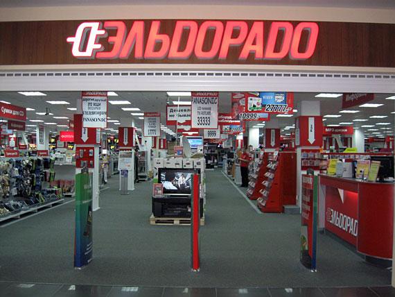 «Ельдорадо» оскаржило рішення Держспоживінспекції