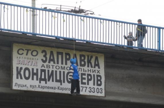 У Луцьку на мосту «повісили» регіонала