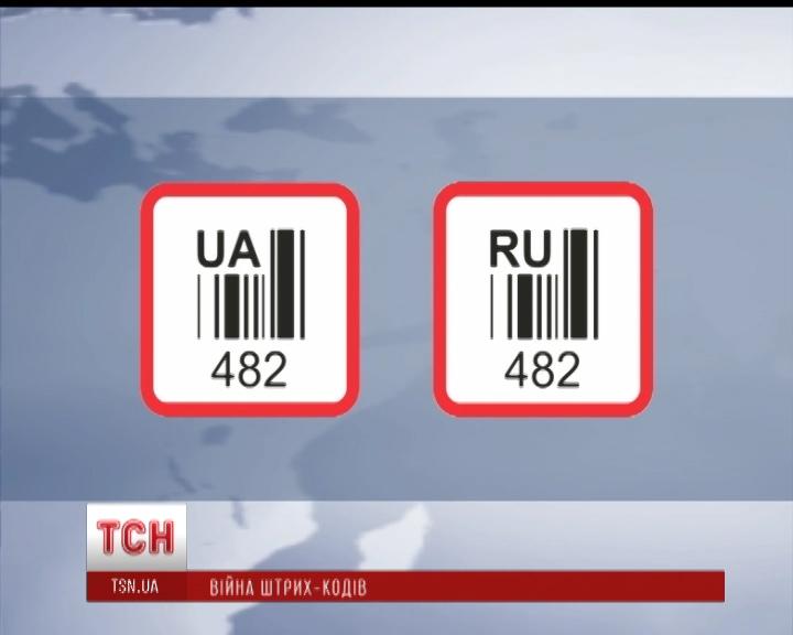 Російські виробники, щоб надурити українців, замінюють штрих-коди на товарах