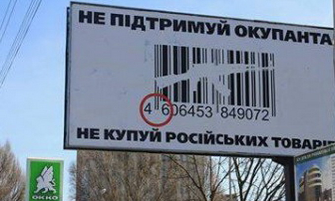Російські виробники хочуть замінити штрих-коди на товарах на українські