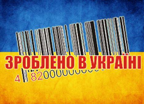 Сьогодні українські товари вийдуть на європейські ринки