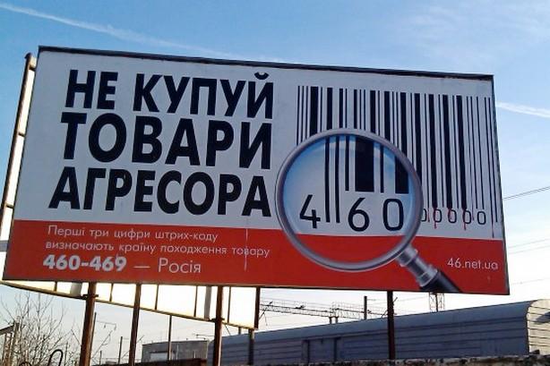 З кожним місяцем в Україні стає все менше покупців російських товарів