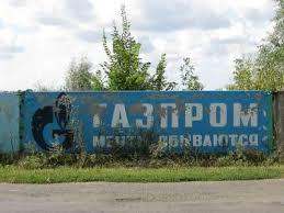 Прибуток «Газпрому» впав на 41%