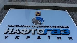 «Нафтогаз» перерахував «Газпрому» $1,45 мільярда боргу