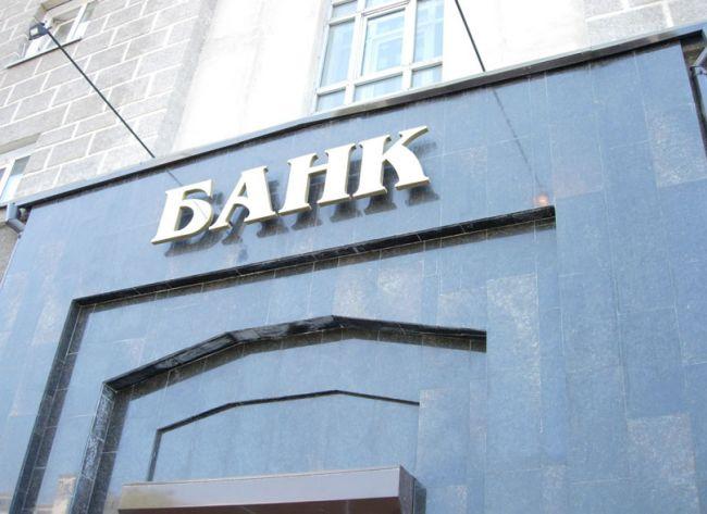 Із початку року українські банки втратили майже 81 мільярд гривень