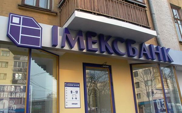 ПриватБанк починає виплати компенсацій вкладникам ПАТ «Імексбанк»