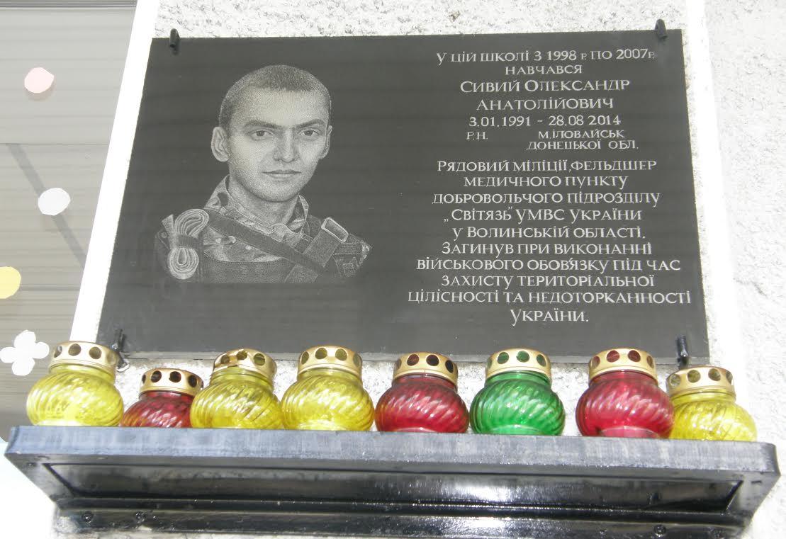 Біля Лищенської школи встановили меморіальну дошку Олександру Сивому
