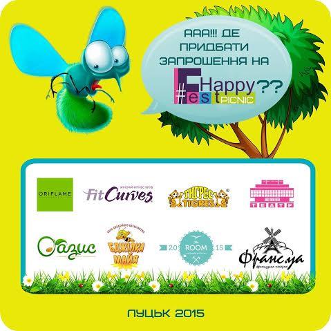 Де можна у Луцьку придбати квитки на Happy Fest PICNIC