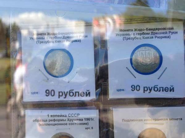 Росіяни торгують «жидо-бандерівськими» монетами